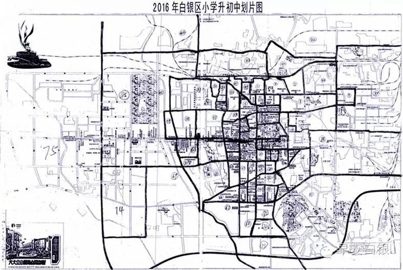 速看丨白银城区初中升初中出炉v城区方案划片,金华市小学英语毕业生2014图片
