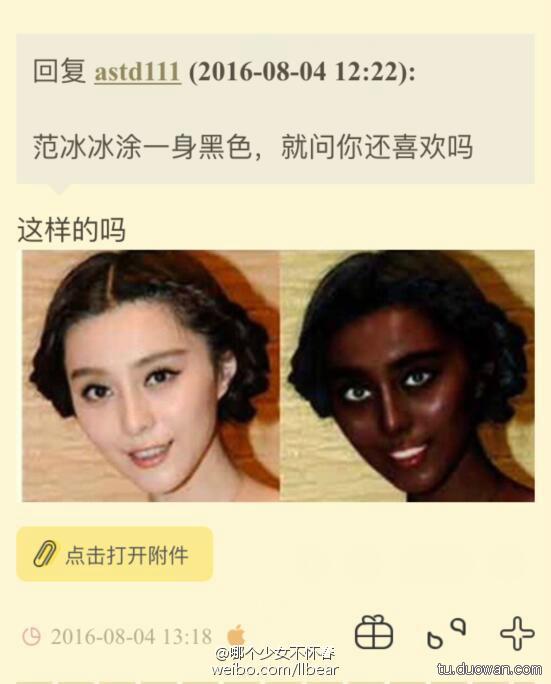 【今日图】问号脸表情遇上傅园慧,香菜王的表情v问号黑人包图片