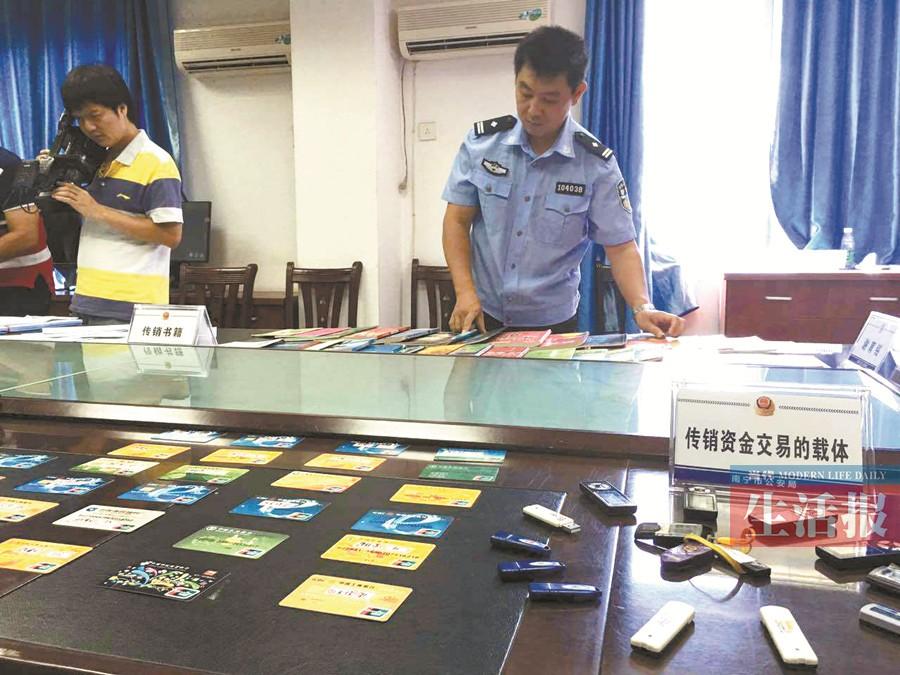 跨省追击 南宁警方破获涉案金额5亿元传销案(图)