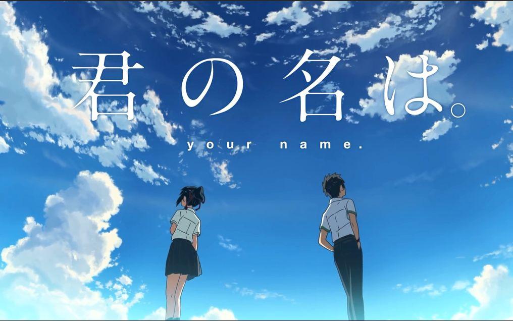 新海诚《你的名字/君の名は》