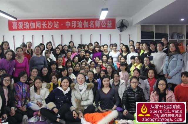 中印瑜伽名师公益课长沙站精彩回顾 15