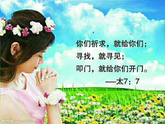 父神啊!您要垂听我呼求!愿我的祷告达到主面前!求主成全,祈求祷