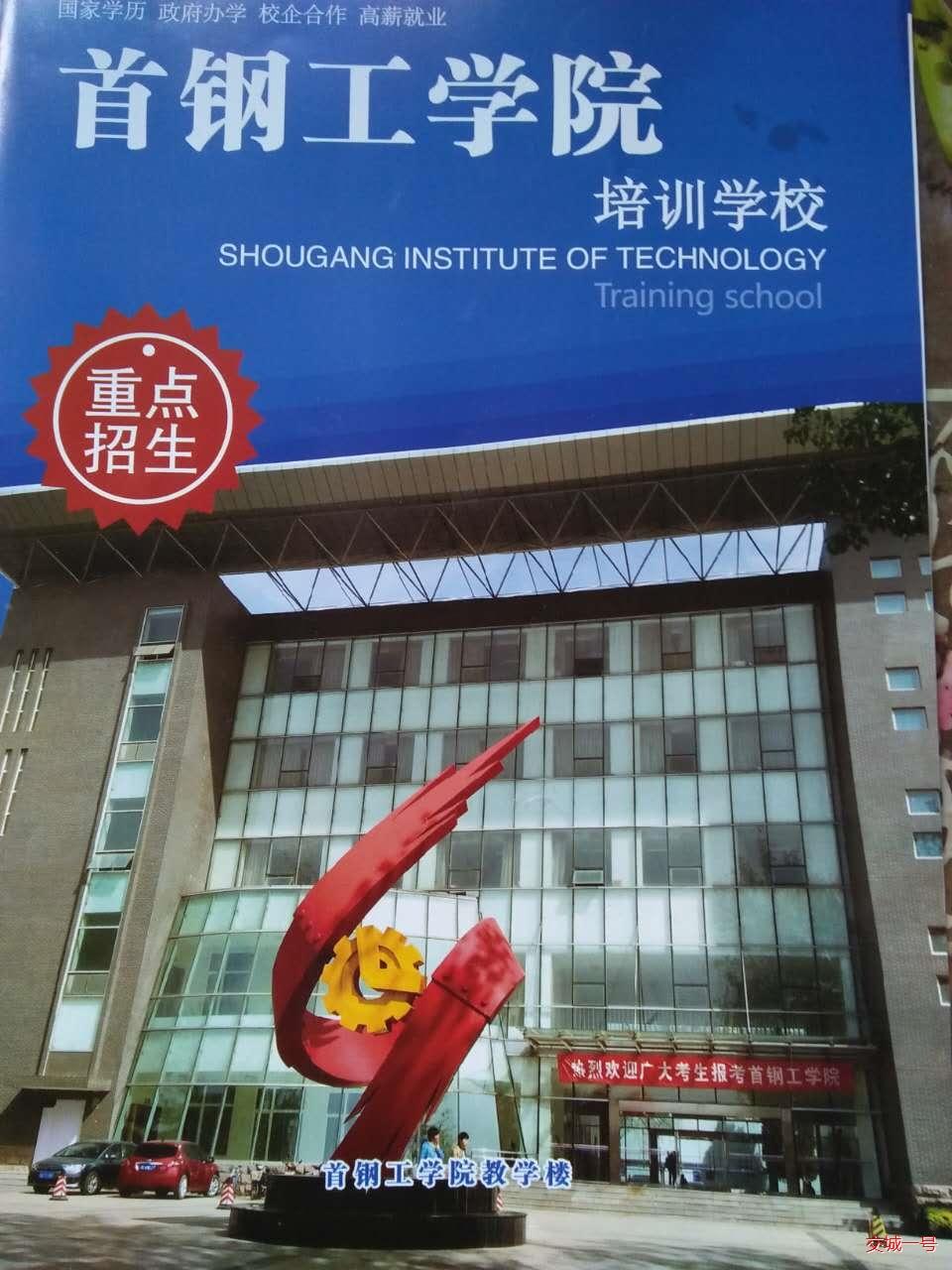 北京首钢工学院面向全国初高中生沙里v沙里,对高中全年塘图片