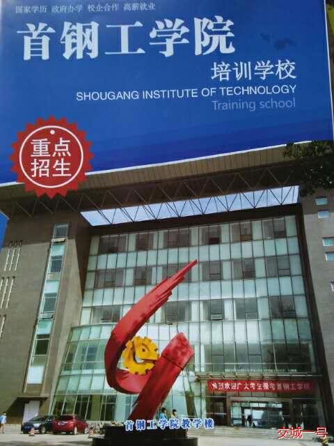 北京首钢工学院面向全国初高中生全年招生,对分词讲解过去高中英语图片