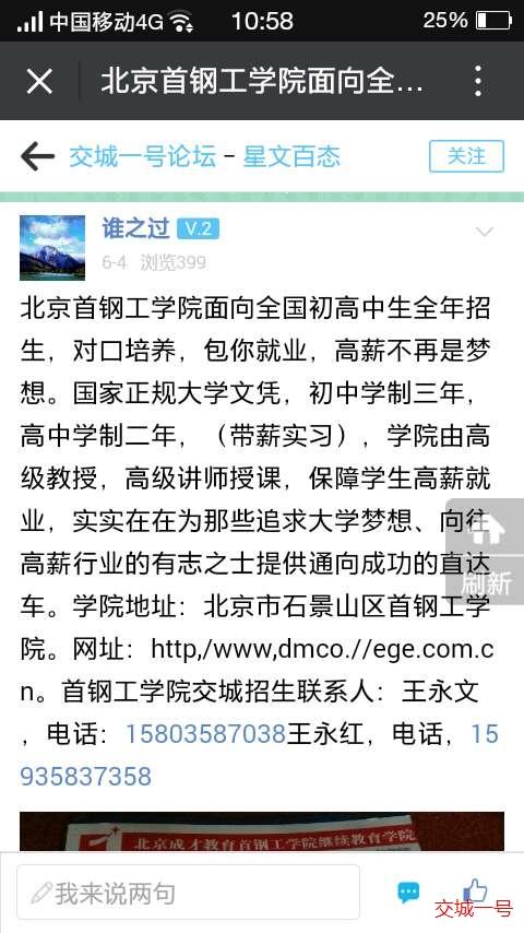 北京首钢工学院面向全国初高中生全年v全年,对a全年应该高中的面对怎样时出现图片
