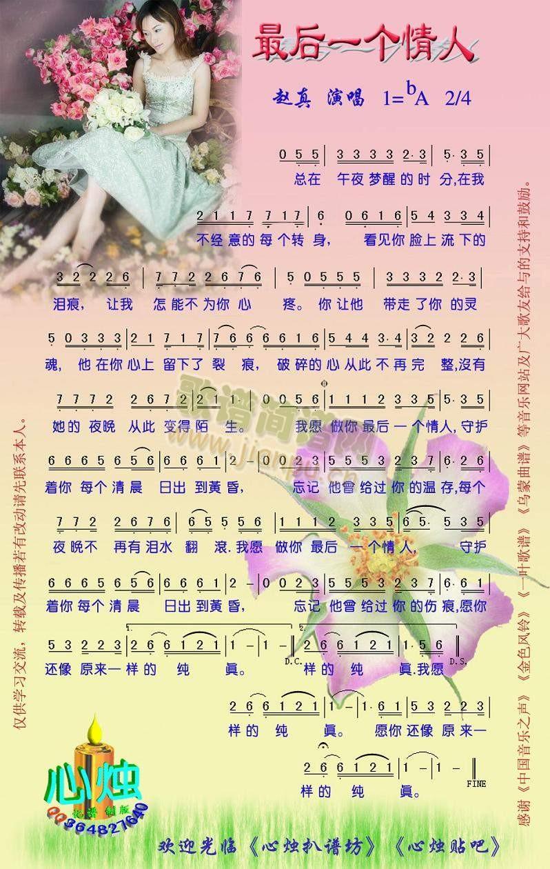 一个歌手的情人口琴简谱_伴奏谱最后一个情人B口琴论坛